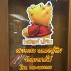 ร้าน หมีพูห์ ปู่ทิม